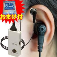 特典 美聴だんらん PH-200 軽度〜中度 難聴者用 美聴だんらん PH-100 の...
