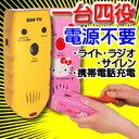 手回し充電器 手回し充電ラジオ 携帯充電器 懐中電灯  非常用ラジオ/携帯電話充電器 非常用...