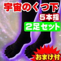 【ポイント最大10倍】 宇宙の靴下 5本指 宇宙のくつ下 S加圧靴下 効果を採用 加圧くつした...