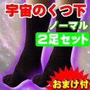 【ポイント最大50倍】 宇宙の靴下 ソックス 宇宙のくつ下 宇宙靴下 宇宙のくつした3特典【...