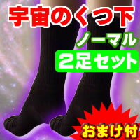 【ポイント最大10倍】 宇宙の靴下 ソックス 宇宙のくつ下 宇宙靴下 宇宙のくつした3特典【...