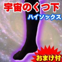 【ポイント最大10倍】 宇宙の靴下 ハイソックス 宇宙のくつ下 カプロンファイバーと深海ミ...