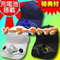 充電式扇風機 ソーラーキャップ 充電扇風機 ソーラーパネル充電式帽子 扇風機 携帯扇風機...