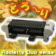 特典【お米+ポイント】 ラクレット デュオ スイス Raclette Duo swiss ラクレットチーズ用小型電熱調理器具 ラクレットグリル ラクレットデュオスイス ラクレットオーブン