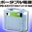 セルスター ポータブル電源 発電機 バッテリー PD-650 インバーター付ハイパワー電源 災害対策 インバーター電源搭載 東日本震災の 持ち運び電源 持ち運び発電機 携帯発電機 携帯型発電機  セルスター PD-350