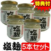 【ポイント最大45倍】 塩麹 (しおこうじ) 140g 【5個セット】 万能調味料 発酵調味料 ...