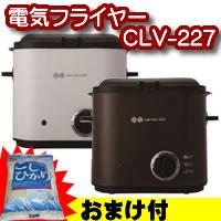 3特典 セラヴィ 電気フライヤー CLV-227 Deep Fryer 電気卓上串...