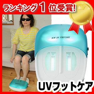 3特典 家庭用紫外線治療器 NEW UVフットケア CUV-5 ニューUVフッ...