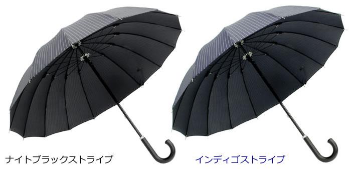 ★最大43倍+クーポン★  煌(kirameki) 16本骨傘 高強度グラスファイバー仕様 傘 男傘 かさ 煌めき 男の品格を上げる極上の16本骨傘 傘 メンズ 雨傘 アンブレラ 傘 メンズ傘 16本の親骨すべてに高強度グラスファ