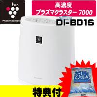 【ポイント最大10倍】 シャープ プラズマクラスター乾燥機 DI-BD1S 布団乾燥器 SHARP プ...