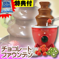 【ポイント最大19倍】 siroca チョコレートファウンテン SCT-133 チョコレートタワー チョ...