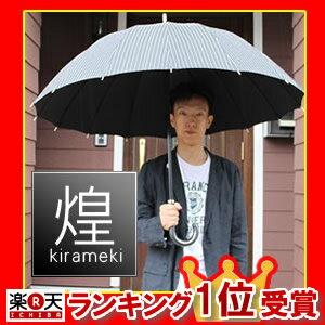★最大43倍+クーポン★ 【送料無料】 煌(kirameki) 16本骨傘 高強度グラスファイバー仕様 傘 男傘 かさ 煌めき 男の品格を上げる極上の16本骨傘 傘 メンズ 雨傘 アンブレラ 傘 メン