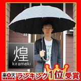 【送料無料】 煌(kirameki) 16本骨傘 高強度グラスファイバー仕様 傘 男傘 かさ 煌めき 男の品格を上げる極上の16本骨傘 傘 メンズ 雨傘 アンブレラ 傘 メンズ傘 16本の親骨すべてに高強度グラスファ