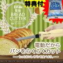 3特典【送料無料+お米+ポイント】 電動ブレッドカッター MCE-3667 電動パンカッター ブレッドナイフ 電動スライサー 電動ナイフ 家庭用ホームベーカリーのパンが綺麗に切れる MCE366