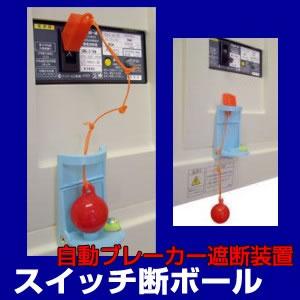 ブレーカー自動遮断装置 スイッチ断ボール 感震ブレーカー 地震時の ブレーカー遮断装置 防災グ…