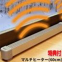 《クーポン配布中》 新型 マルチヒーター(60cm)結露防止 冷気防止 ZZ-N