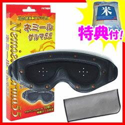 【ポイント最大10倍】 ネミール ゲルマ55  ピンホールアイマスク 5つの孔で眼筋体操 眼の...