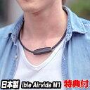 アイブルエアビーダ 日本製 M1 ible Airvida M1 首掛け式小型空