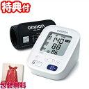 《クーポン配布中》 オムロン 上腕式血圧計 HCR-7202 デジタル血圧計 上腕血圧計 オムロン血圧計 HCR7202 血圧測定器 omron 健康管理 体調管理 自宅 家庭血圧 父の日 早割 る