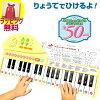 りょうてでひけるよ!グランドピアノ50曲をピアノ演奏できる37鍵盤キーボード電子ピアノ電子キーボードアニメの曲からクラックまで50曲の伴奏を収録
