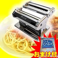 【ポイント最大10倍】 パスタメーカー パスタマシン アイデアで うどん製麺 スパゲッティ ...