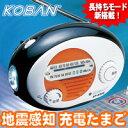 【ポイント最大15倍】 地震感知 充電たまごSP-230E 充電タマゴ 地震感知 充電たまごSP-230...
