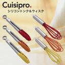 【ポイント最大10倍】 Cuisipro.クイジプロ シリコントング&シリコンウィスク調理がもっと楽...