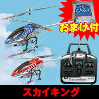 スカイキング 3大特典 ジャイロ搭載 ラジコンヘリコプター無線ヘリ コン...