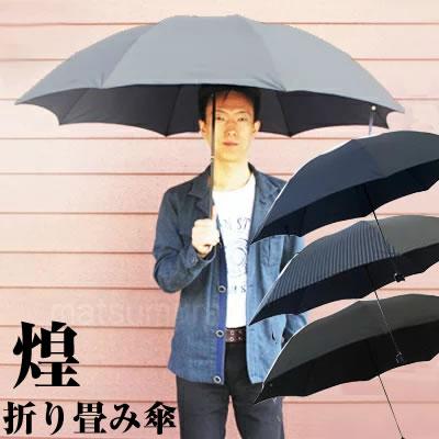 ★最大43倍+クーポン★ 折り畳み傘 煌 kirameki 煌めき 男性傘 超小型185g 折り畳み雨傘 超軽量傘 メンズ傘 男の雨傘 紳士傘 雨傘 折りたたみ傘 折畳傘 折りたたみ傘