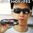 ポラライトHDサングラス 偏光サングラス メガネ メンズ レディース UV400 UVカットサングラス イタリーデザイン 偏光レンズ 紫外線防止 ポラライトサングラス 敬老の日 ギフト ら