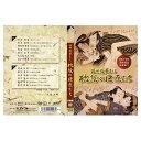 枕絵の巨匠たち 浮世絵夢まくら DVD2枚組 ACD-104 歌麿・北斎・国芳ら巨匠13人の作品収録 浮世絵DVD を