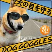お試し価格 犬用ゴーグル 犬用サングラス ワンちゃん 拡散防止レンズ ゴムバンド 愛犬とのドライブやツーリングに♪ 愛犬の目を紫外線やゴミから守る 犬用メガネ