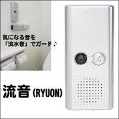 流音(RYUON) トイレ トイレマナー トイレエチケット 流水音 流水音センサー おとひめ 音姫 流す音が気になる方に