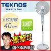 テクノスフルリモコン立体送風DCフロアー扇風機KI-F811RDC扇風機フルリモコンフロア扇風機TEKNOS省エネ立体送風KI-F811R通販ーで選べるおまけ付