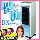 特価 優風DX(ゆうかDX) 冷風扇 冷水を入れて ひんやり 冷風扇風...