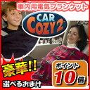 ★最大35倍+クーポン★ CAR COZY2 カーコージィ2...