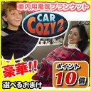 ★最大43倍+クーポン★ CAR COZY2 カーコージィ2...