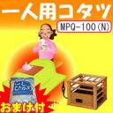 一人用こたつ MPQ-100(N) 一人コタツ アンカ 脚温器 足温機 フットヒーター 小型コタツ...