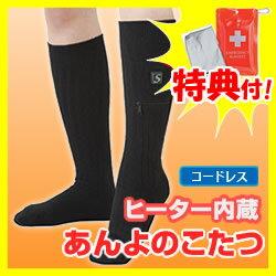 充電式 あんよのこたつ SHS-04 当店限定特典 充電式靴下 ヒー...