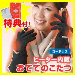 充電式 おててのこたつ SHG-04 電気手袋 当店限定特典 充電ホット手...