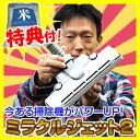 ミラクルジェット2 掃除機用ヘッド 3特典【送料無料+お米+...