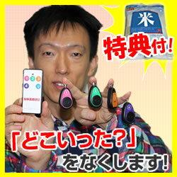 どこいっ太郎 探し物探知機 RF-112 特典【お米+お得なクーポン券】 さがしもの探知機 どこいったろう RF112 探し物発見器 忘れもの発見器 捜し物発見器 鍵発見器 携帯電話発見器 ドコいっ太郎