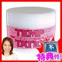 テンプテーションクリーム 200g TEMPTATION Cream ...