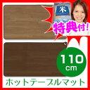ホットテーブルマット SB-TM110 椙山紡織 床暖房 電気カーペット ホットカーペット ミニホットマット 脚温器
