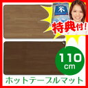 ホットテーブルマット SB-TM110 椙山紡織 床暖房 電気ミニカーペット ホットカーペット ミニホットマット 脚温器