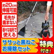ササッと黒ねこお掃除セット 黒猫 ほうき ちりとり 履き掃除 畳 フローリング ベランダ 玄関 伸縮可能 掃除グッズ かわいい 箒 ちり取り
