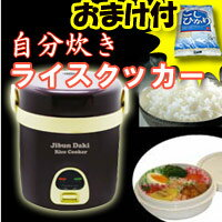 ■本日3特典■ 自分炊きライスクッカー FRC-550 ご飯が炊ける弁当箱1.5合炊き炊飯器 電源があれ...