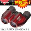 KenkoNEWエアロ10-50X21双眼鏡NewAEROワインレッド50倍ズームコンパクト双眼鏡ケンコーKenkoニューエアロ双眼鏡UVコーティングコンパクトボディにパワフルな5倍比ズームーでお米つき