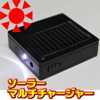 ソーラー充電器 携帯充電器 LEDライト NTTドコモ充電器/AU充電器/ソフトバンク充電器 スマ...