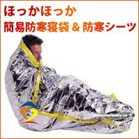 ほっかほっか簡易防寒寝袋と防寒シーツ セット 災害時の 寝袋 防寒着 シェラフ 防寒寝袋...